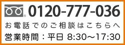 フリーダイヤル 0120-777-036 お電話でのご相談はこちらです 営業時間:平日8:30〜17:30